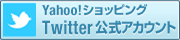 Yahoo!ショッピング Twitter公式アカウント
