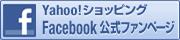 Yahoo!ショッピング Facebook公式アカウント