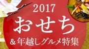 2017おせち&年越しグルメ特集