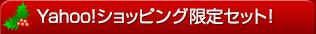 Yahoo!ショッピング限定セット!