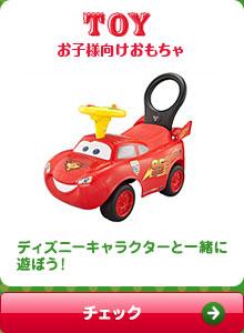 お子様向けおもちゃ ディズニーキャラクターと一緒に遊ぼう!