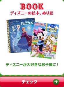お子様にディズニーの絵本、ぬり絵 ディズニーが大好きなお子様に!