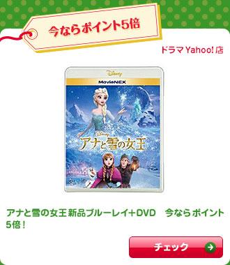 今ならポイント5倍 アナと雪の女王 新品ブルーレイ+DVD 今ならポイント5倍!