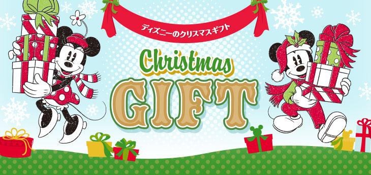 クリスマスギフトはこれで決まり! ディズニーのクリスマスギフト