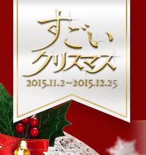 すごいクリスマス