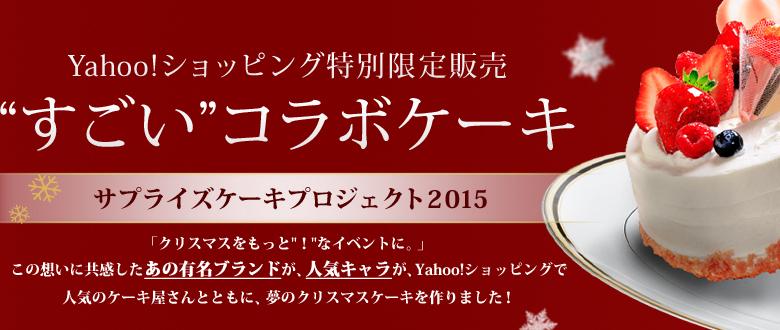 "Yahoo! ショッピング特別限定販売  ""すごい""コラボケーキ サプライズケーキプロジェクト2015 「クリスマスをもっと"