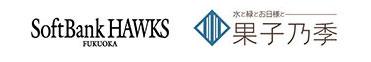 福岡SoftBank Hawks × 果子乃季