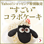 "Yahoo!ショッピング限定""すごい""コラボケーキ"