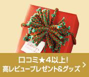 口コミ★4以上!高レビュープレゼント&グッズ
