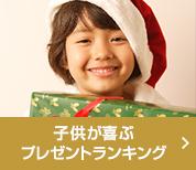 子供が喜ぶプレゼントランキング