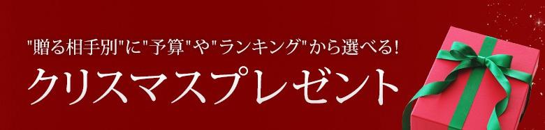 """""""贈る相手別""""に""""予算""""や""""ランキング""""から選べる! クリスマスプレゼント"""