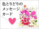 母の日のカード