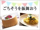 母の日におすすめ料理・レシピ