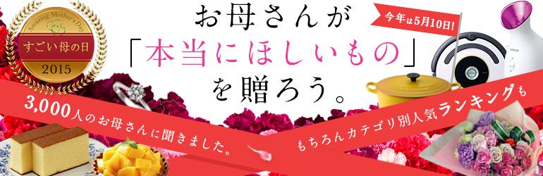 母の日(本編)