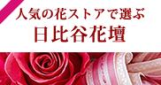 人気の花ストアが選ぶ 日比谷花壇