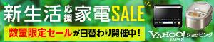 新生活応援家電SALE