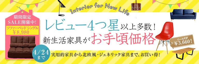 新生活_インテリア
