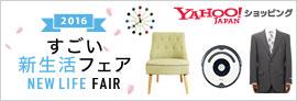 すごい新生活フェア2016 Yahoo!ショッピング
