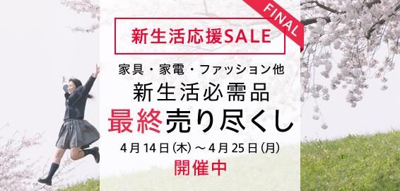 家具・家電・ファッション他 新生活必需品最終売り尽くし 4月14日〜4月25日 新生活応援セール
