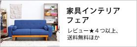 家具インテリアフェア レビュー★4つ以上、送料無料ほか