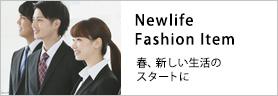 Newlife Fashion Item 春、新しい生活のスタートに