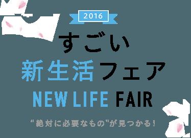 """すごい新生活フェア2016 NEW LIFEFAIR FAIR """"絶対に必要なもの""""が見つかる!"""