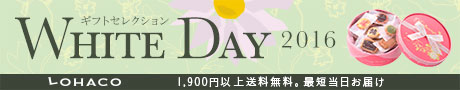 WHITE DAY 2016 ギフトセレクション LOHACO 1,900円以上送料無料。最短当日お届け