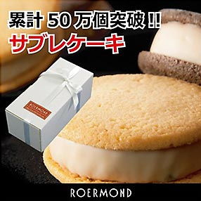 サブレケーキ(5個入)限定リボンパッケージ