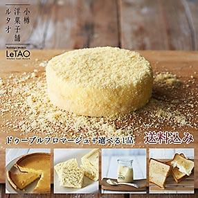 チーズケーキ ルタオ 奇跡の口どけ 送料込セット