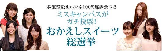 ホワイトデーおかえしスイーツ総選挙