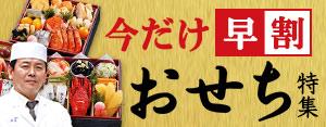 特別誘導パック(egaotakumi)