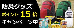 特別誘導パック(suteki-catalog)