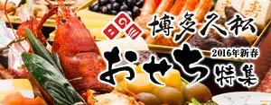 特別誘導パック(hisamatsu)1116
