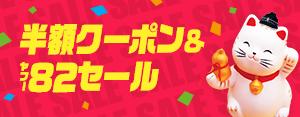 新規開店記念 82価格&半額SALE
