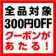 全品対象 300円OFF クーポンがあたる!