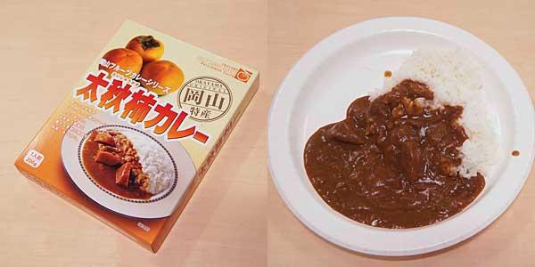太秋柿カレー