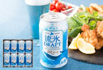 網走ビール 流氷ドラフト 8本セット