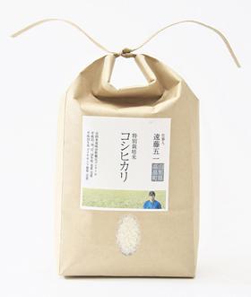 遠藤五一さんの特別栽培米 コシヒカリ