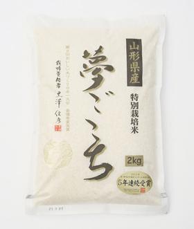 黒澤ファームの特別栽培米夢ごこち