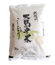佐藤公敏さんの特別栽培米 コシヒカリ