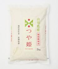 黒澤ファームの特別栽培米つや姫