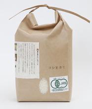 のんきぃふぁーむの有機栽培 コシヒカリ