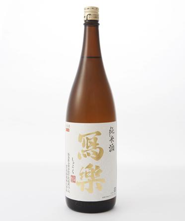寫樂 純愛仕込 純米酒
