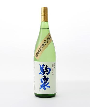 駒泉 吟醸純米無濾過生原酒