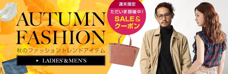 秋のファッショントレンドアイテム メンズ