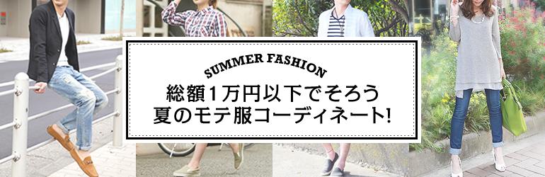 夏のファッショントレンドアイテム(メンズ)
