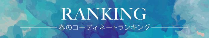 RANKING-春のコーディネートランキング-