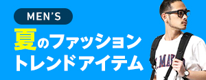 夏のファッショントレンドアイテム(男)