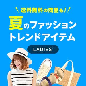 夏のファッショントレンドアイテム(女)