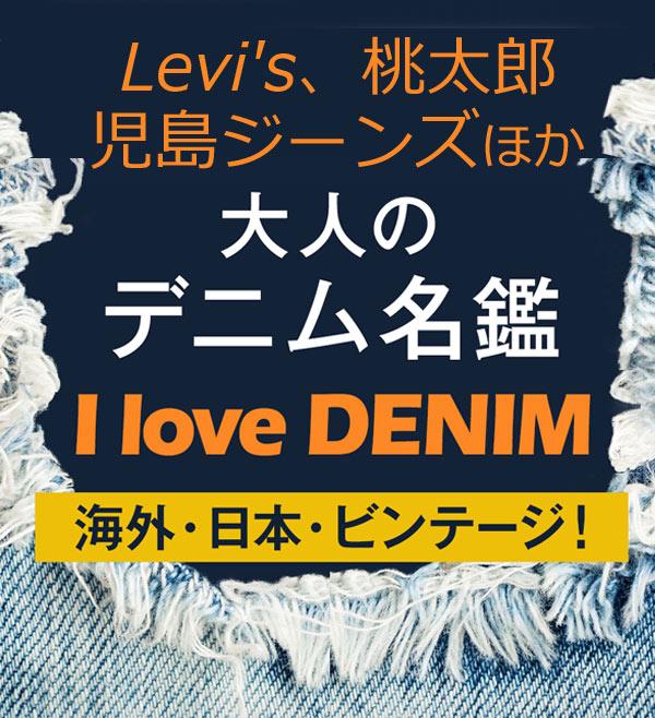 http://topics.shopping.yahoo.co.jp/sale/whatshot/mens/00022/index.html?sc_i=shp_common_promo-special_fashion-newsheadline_10